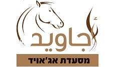 חוות אלבואדי מסעדת אג'אויד