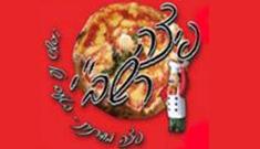 """פיצה רשב""""י"""
