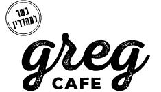 """קפה גרג, כשר למהדרין - בהשגחת בד""""ץ"""