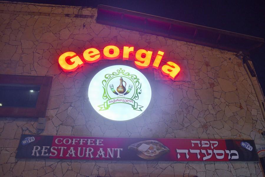 תמונה של גאורגיה - 1