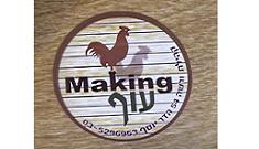 מייקינג עוף  MAKING