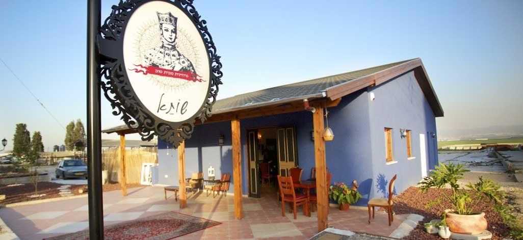 שותא – בית קפה מסעדה