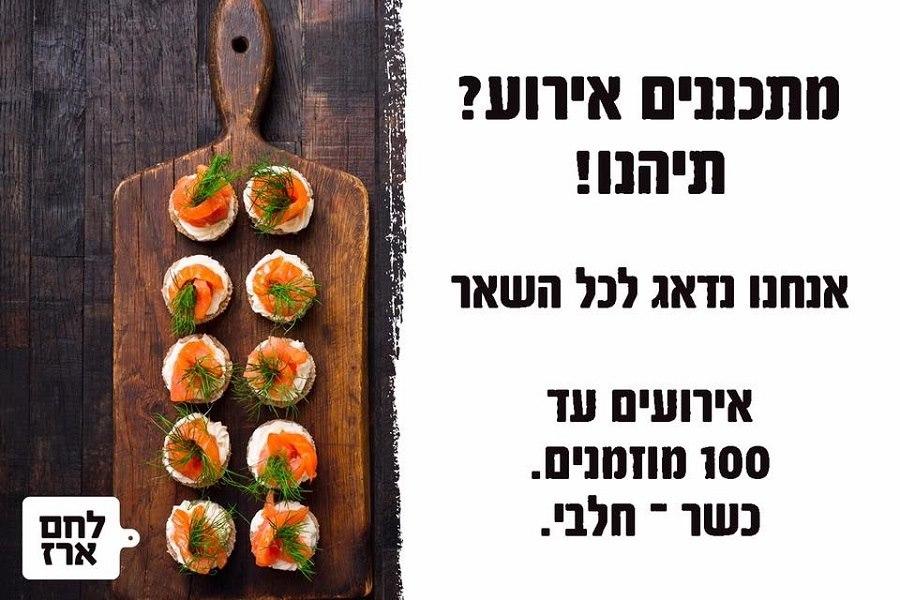 תמונה של לחם ארז - 2