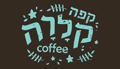 קפה קלרה