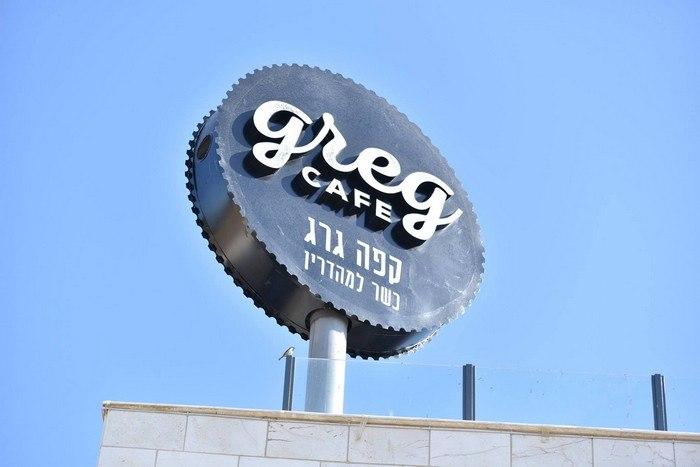 תמונה של קפה גרג - 3