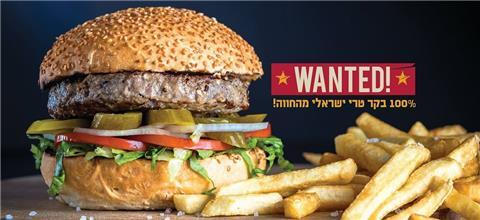 בורגר סאלון Burger Saloon קריית אתא - מסעדת בשרים בקרית אתא