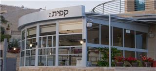 קפית בשכונת מלחה בירושלים