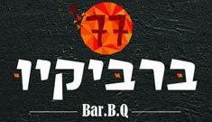 ברביקיו 77