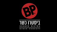 בי פי כשר ביסטרו - BP Kosher Bistro