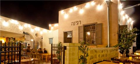 רג'ינה בתחנה - מסעדת בשרים בתל אביב