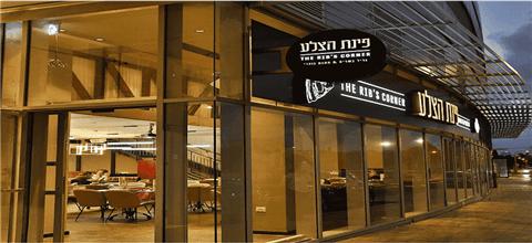 פינת הצלע אזור - מסעדת בשרים באזור