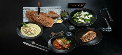 מאתיאו - מסעדה איטלקית בתל אביב
