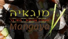 מנגאיה, מצפה גדות