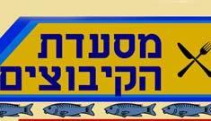 מסעדת דגי הקיבוצים
