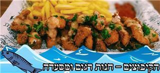 מסעדת דגי הקיבוצים בעכו