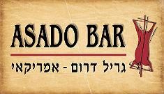 אסדו - בר - asado bar