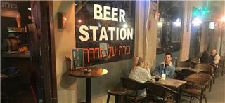ביר סטיישן - Beer Station בתל אביב