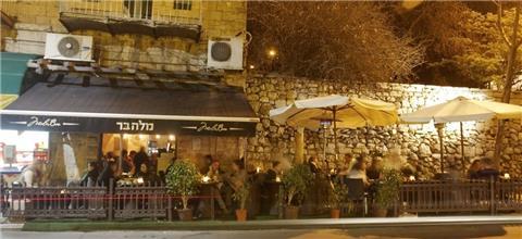 מלה בר - מסעדת בשרים בעין כרם, ירושלים