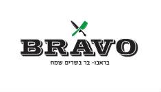 bravo בר בשר - Bravo