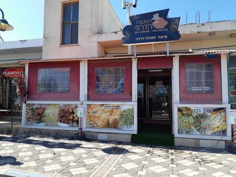 תמונה של המטבח הדרוזי בגולן - 4