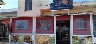 המטבח הדרוזי בגולן במסעדה