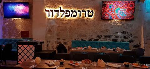 טרומפלדור 69 - מסעדת בשרים בבאר שבע