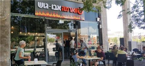 שווארמה אבו גוש - מסעדה מזרחית במודיעין והסביבה