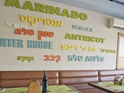 מקום טוב בצפון: מסעדת מרינדו