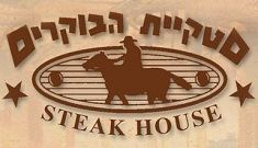 סטקיית הבוקרים - STEAK HOUSE