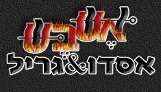 אש בש אסאדו& גריל