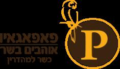פאפאגאיו ירושלים כשר למהדרין