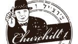 קפה צ'רצ'יל 1