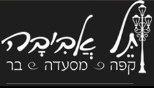 תל אביבה